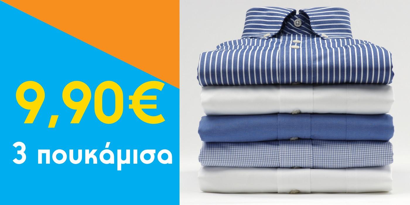 null  - banner 3 poukamisa 3 - ΠΡΟΣΦΟΡΕΣ  - banner 3 poukamisa 3 - ΠΡΟΣΦΟΡΕΣ